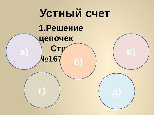 Устный счет 1.Решение цепочек Стр.254 №1670 59,5 63 0,7 3,5 а) 7,3 5,4 0,6 4,...