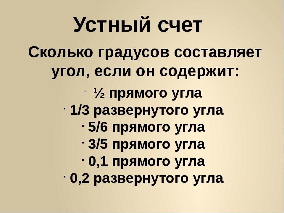 Устный счет Сколько градусов составляет угол, если он содержит: ½ прямого угл...