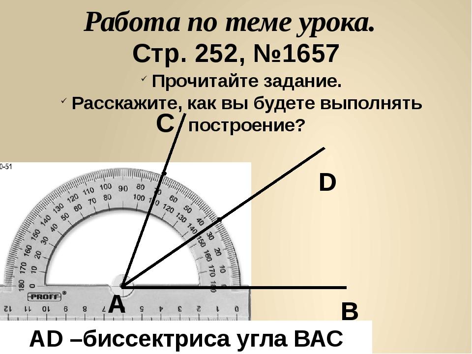 Работа по теме урока. AD –биссектриса угла ВАС Стр. 252, №1657 B A D C Прочит...