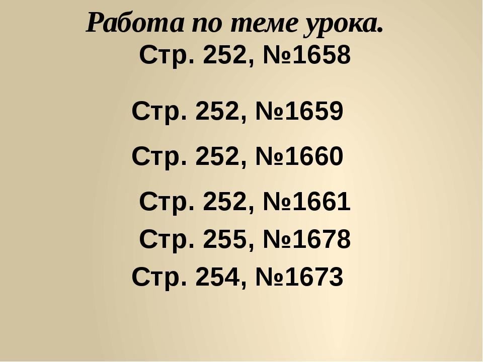 Работа по теме урока. Стр. 252, №1658 Стр. 252, №1659 Стр. 252, №1660 Стр. 25...