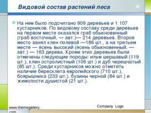 Видовой состав растений леса На нем было подсчитано 909 деревьев и 1 107 куст