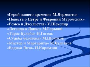 «Герой нашего времени» М.Лермонтов «Повесть о Петре и Февронии Муромских» «Р