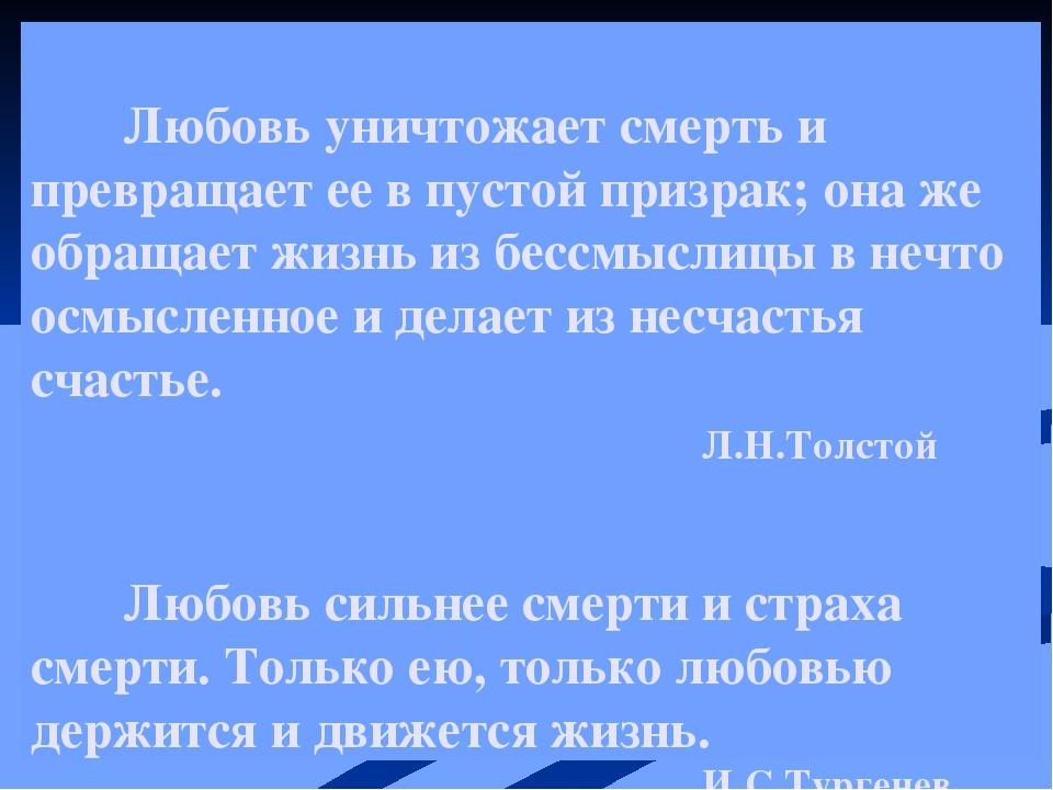 Любовь уничтожает смерть и превращает ее в пустой призрак; она же обращает ж...