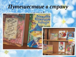Путешествие в страну книг!