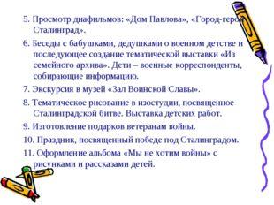 5. Просмотр диафильмов: «Дом Павлова», «Город-герой Сталинград». 6. Беседы с