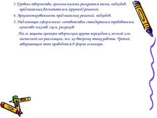 3. Уровень творчества, оригинальность раскрытия темы, подходов, предлагаемых