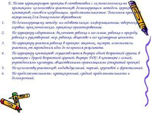 Е. Полат характеризует проекты в соответствии с их типологическими признакам