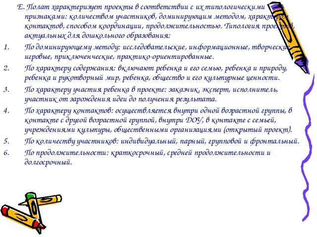 Е. Полат характеризует проекты в соответствии с их типологическими признакам...