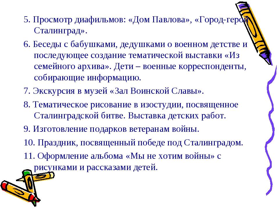 5. Просмотр диафильмов: «Дом Павлова», «Город-герой Сталинград». 6. Беседы с...