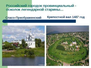 Российский городок провинциальный - осколок легендарной старины… Спасо-Преобр