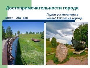 Достопримечательности города Мост XIX век Ладья установлена в честь1112-летия