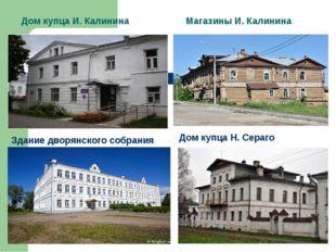 Дом купца И. Калинина Магазины И. Калинина Здание дворянского собрания Дом ку
