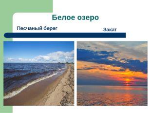 Белое озеро Песчаный берег Закат