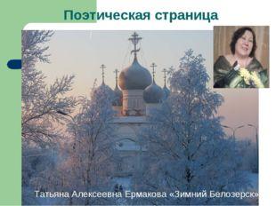 Поэтическая страница Татьяна Алексеевна Ермакова «Зимний Белозерск»