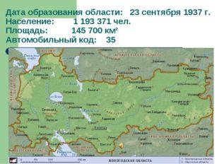 Дата образования области: 23 сентября 1937 г. Население: 1 193 371 чел. Площа
