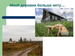 Моей деревни больше нету…
