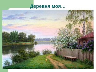 Деревня моя…