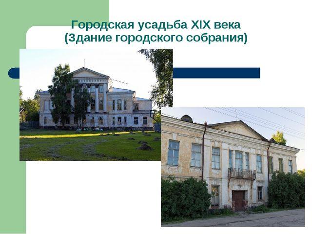 Городская усадьба XIX века (Здание городского собрания)