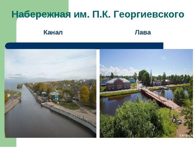 Набережная им. П.К. Георгиевского Канал Лава