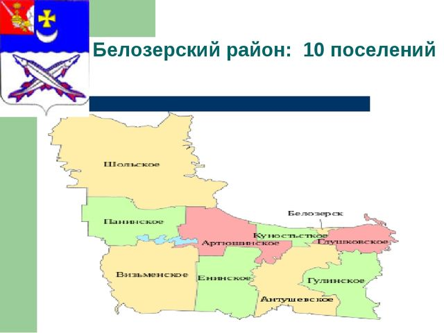 Белозерский район: 10 поселений