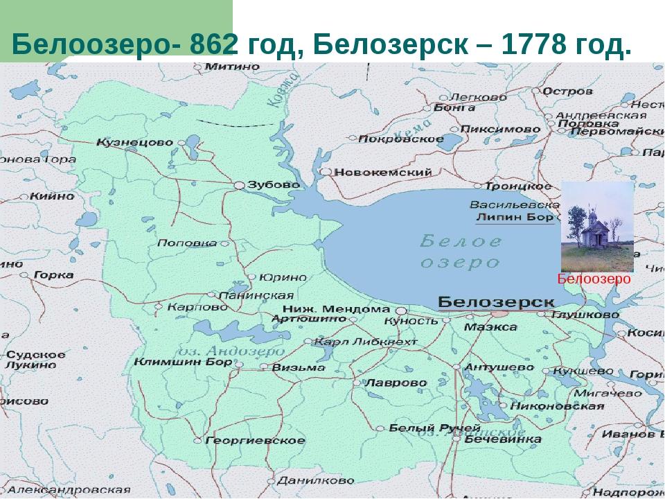 Белоозеро- 862 год, Белозерск – 1778 год. Белоозеро