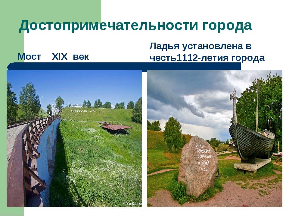 Достопримечательности города Мост XIX век Ладья установлена в честь1112-летия...