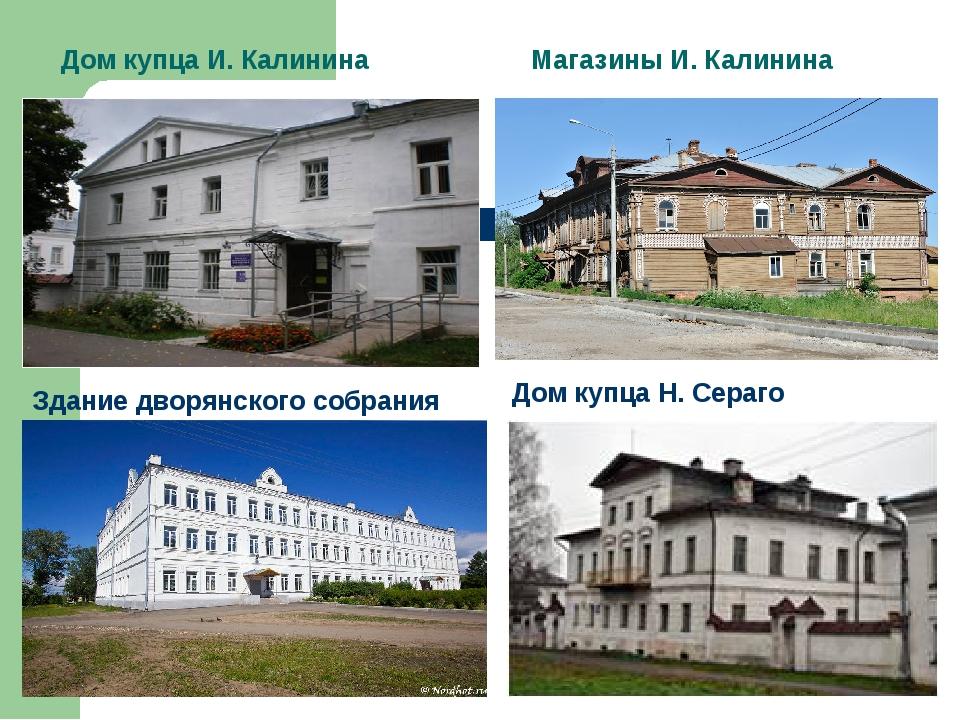 Дом купца И. Калинина Магазины И. Калинина Здание дворянского собрания Дом ку...