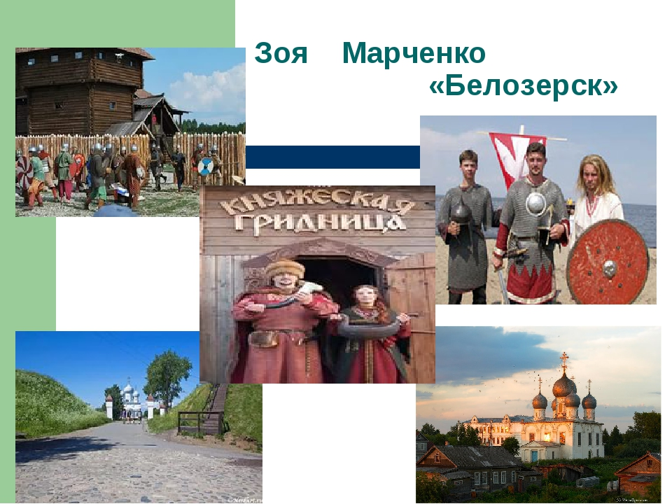 Зоя Марченко «Белозерск»