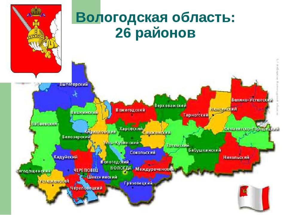 Вологодская область: 26 районов