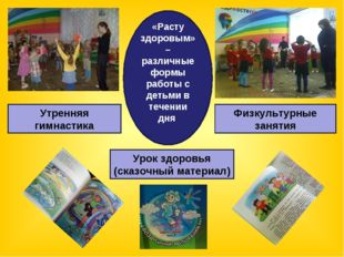 Утренняя гимнастика Физкультурные занятия Урок здоровья (сказочный материал)