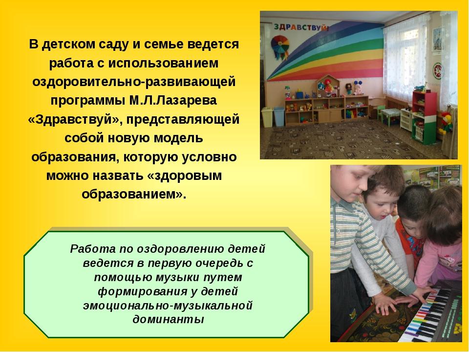 В детском саду и семье ведется работа с использованием оздоровительно-развива...