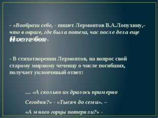 После боя - «Вообрази себе, - пишет Лермонтов В.А.Лопухину,- что в овраге,