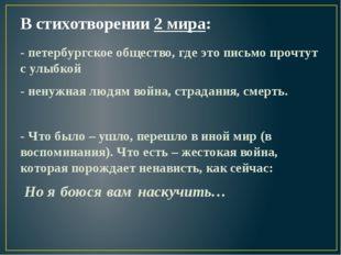 В стихотворении 2 мира: - петербургское общество, где это письмо прочтут с ул