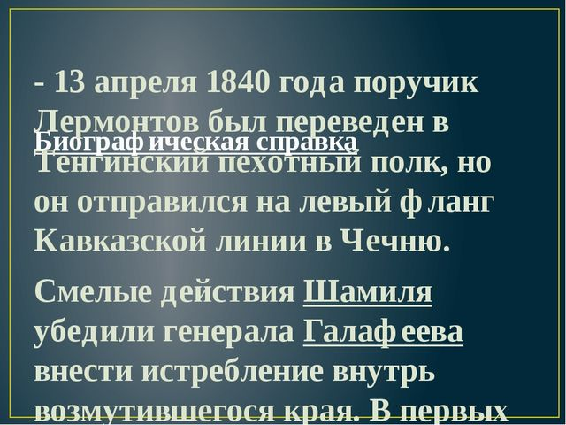 Биографическая справка - 13 апреля 1840 года поручик Лермонтов был переведен...