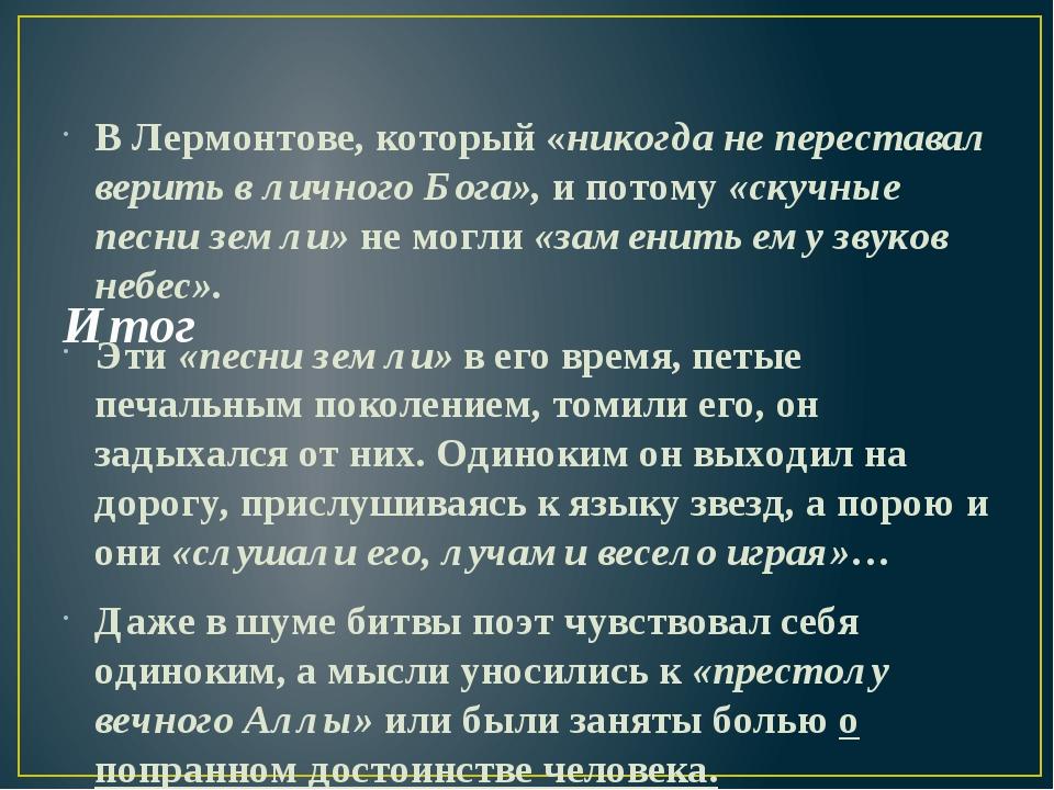 Итог В Лермонтове, который «никогда не переставал верить в личного Бога», и...