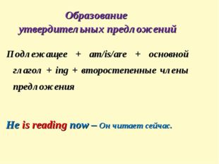 He is reading now – Он читает сейчас. Образование утвердительных предложений