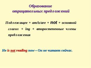 He is not reading now – Он не читает сейчас. Образование отрицательных предло