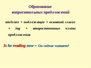 Is he reading now – Он сейчас читает? Образование вопросительных предложений
