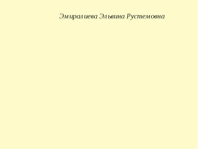 Эмиралиева Эльвина Рустемовна