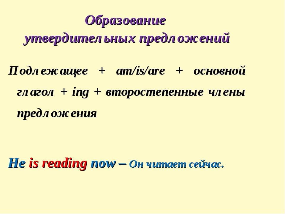 He is reading now – Он читает сейчас. Образование утвердительных предложений...