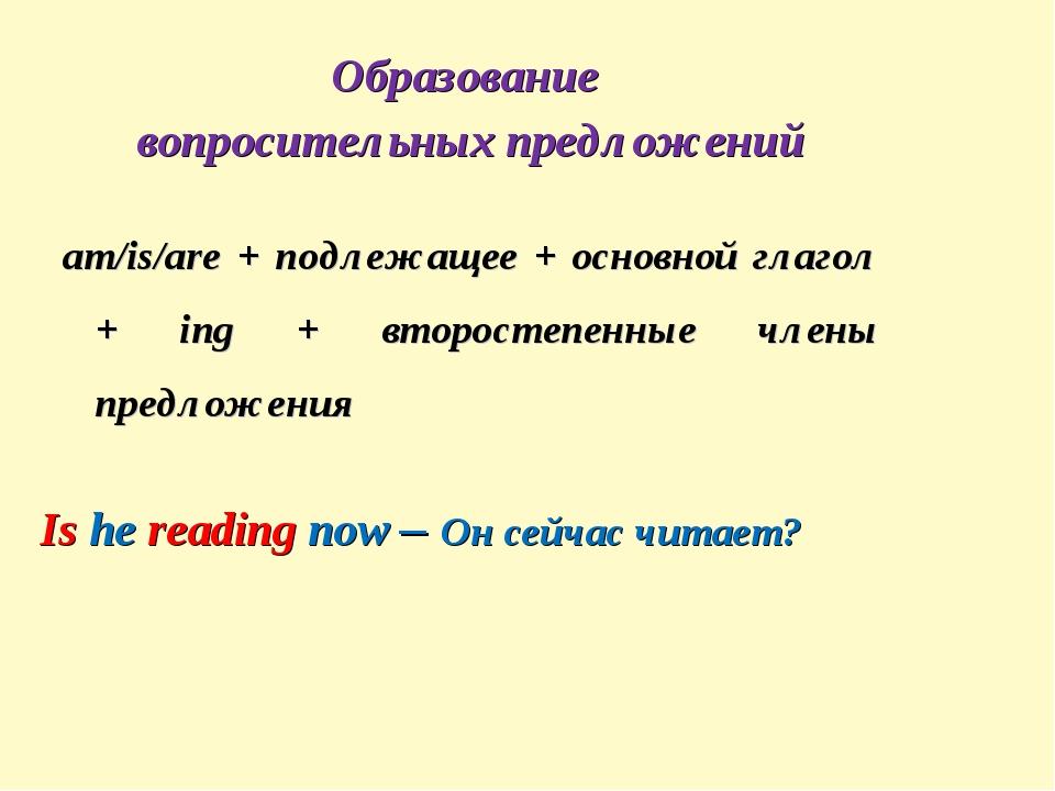Is he reading now – Он сейчас читает? Образование вопросительных предложений...