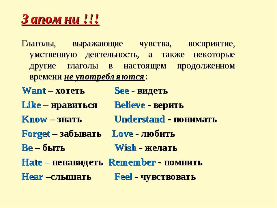 Запомни !!! Глаголы, выражающие чувства, восприятие, умственную деятельность,...