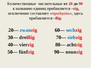 Количественные числительные от 20 до 90 к названию единиц прибавляется–zig