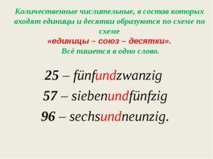 Количественные числительные, в состав которых входят единицы и десятки образу