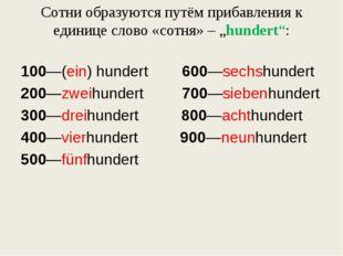 """Сотни образуются путём прибавления к единице слово «сотня» – """"hundert"""": 100—("""