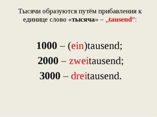 """Тысячи образуются путём прибавления к единице слово «тысяча» – """"tausend"""": 100"""