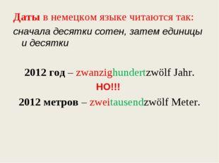Датыв немецком языке читаются так: сначала десятки сотен, затем единицы и д