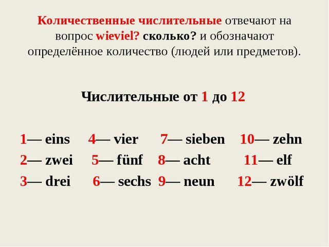 Количественные числительныеотвечают на вопросwieviel? сколько?и обозначают...