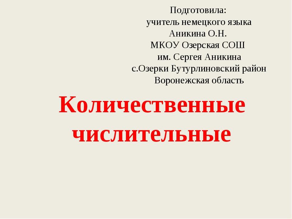Подготовила: учитель немецкого языка Аникина О.Н. МКОУ Озерская СОШ им. Серге...