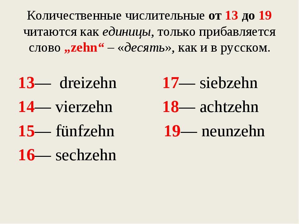Количественные числительные от 13 до 19 читаются какединицы, только прибав...